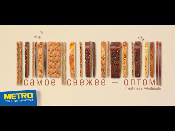 publicité code-barres metro